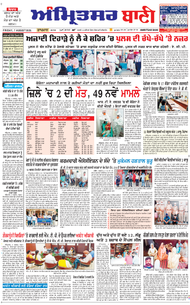 Amritsar Bani 2020-08-07