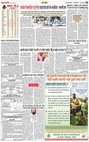 Amritsar Main 2020-08-08