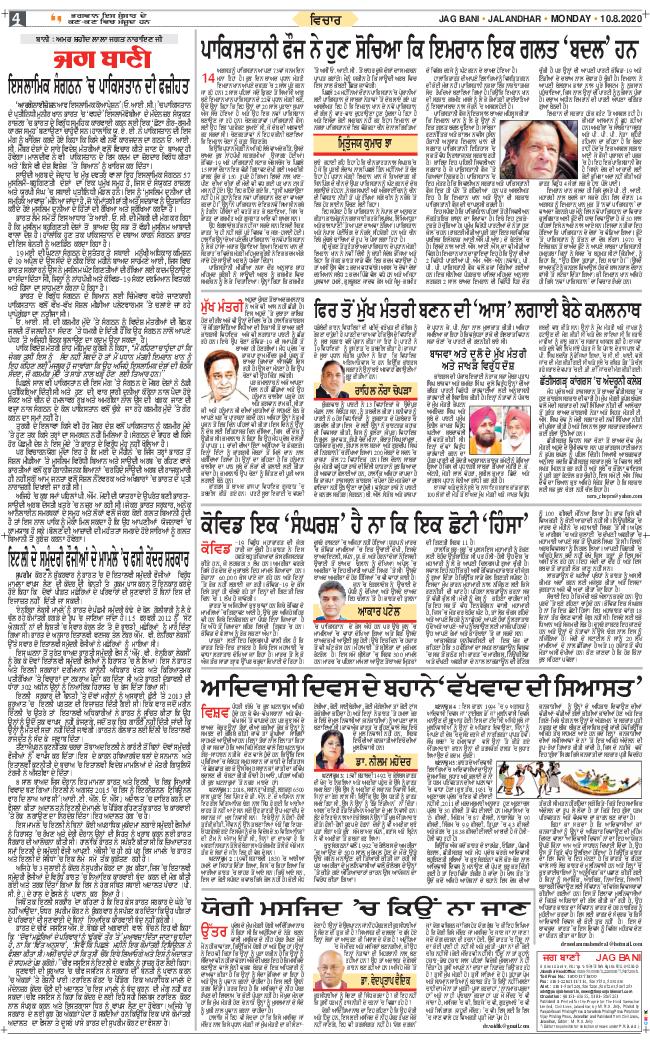 Amritsar Main 2020-08-10