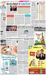 Amritsar Main 2020-08-11
