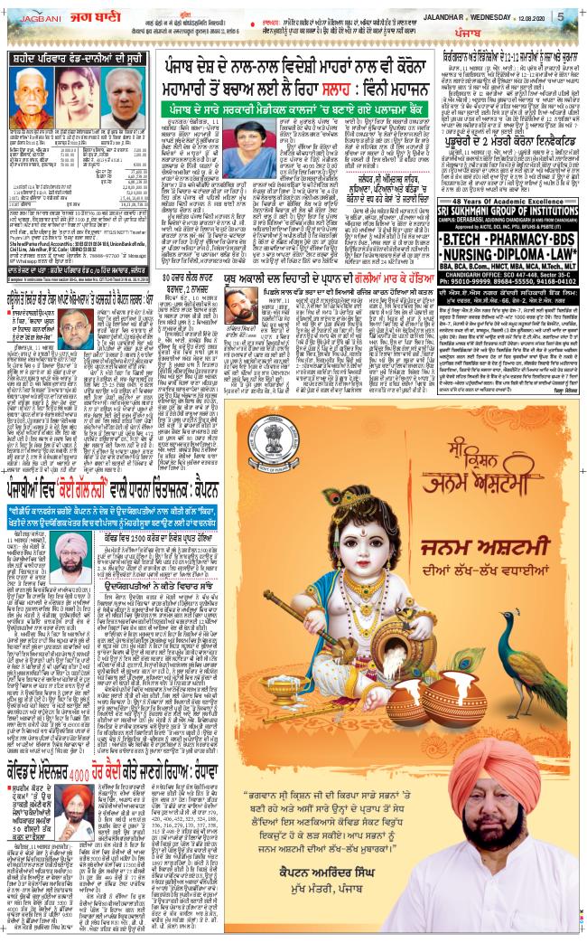 Amritsar Main 2020-08-12