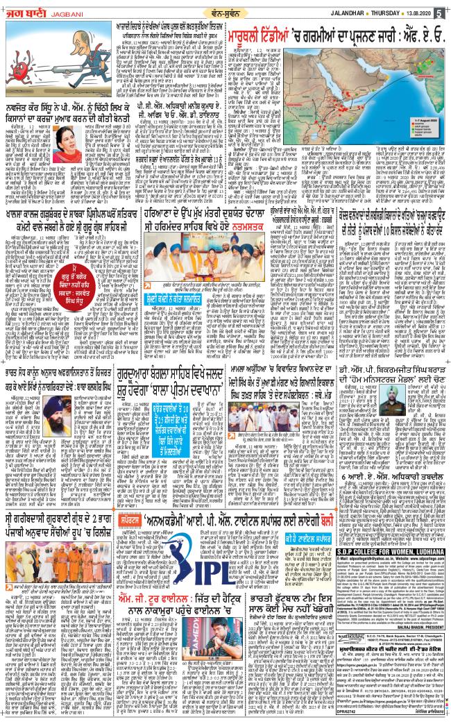 Amritsar Main 2020-08-13