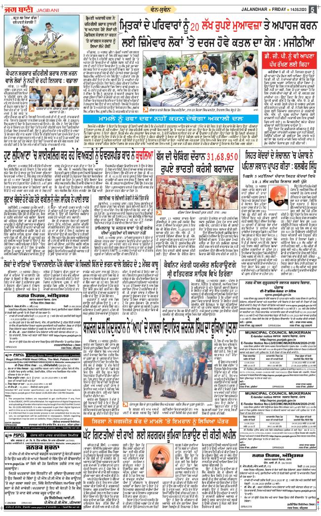 Amritsar Main 2020-08-14