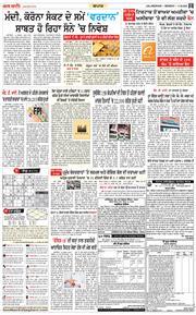 Amritsar Main 2020-08-17