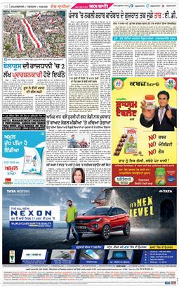 Amritsar Main 2020-08-18