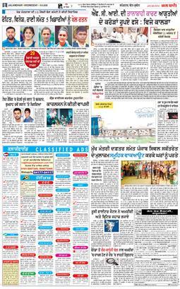 Amritsar Main 2020-08-19