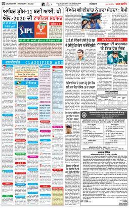 Amritsar Main 2020-08-20