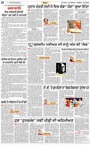 Amritsar Main 2020-08-23