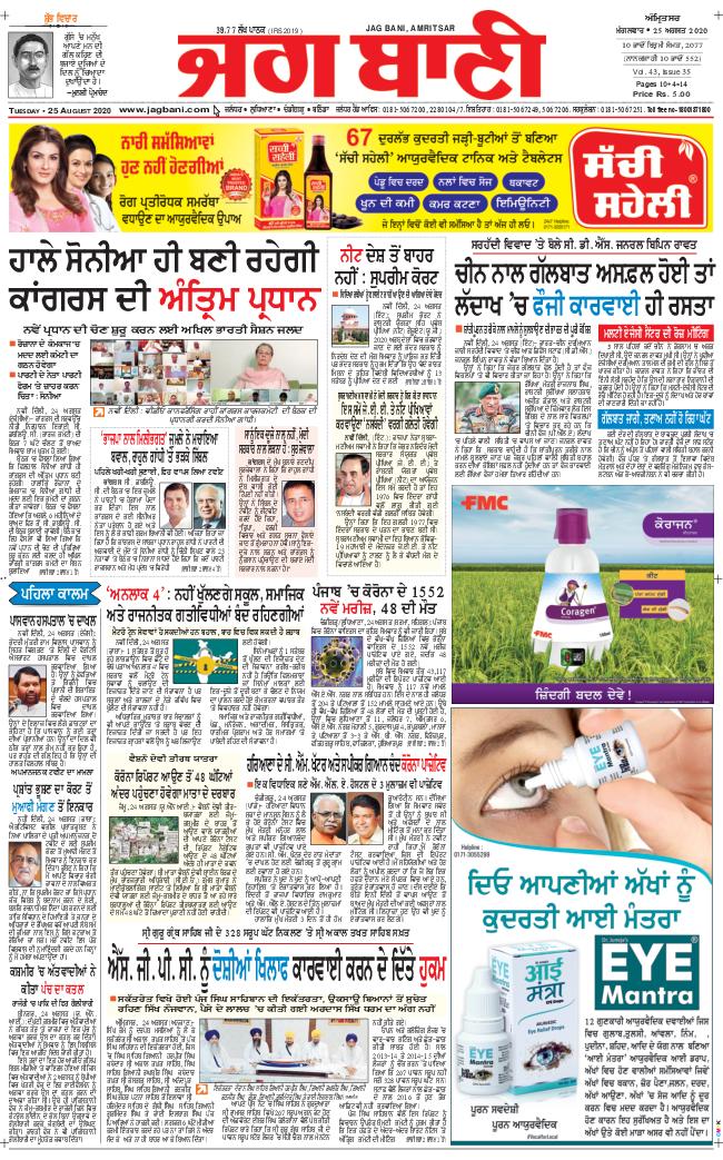Amritsar Main 2020-08-25