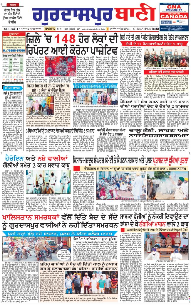 Gurdaspur Bani 2020-09-01