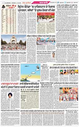 Jalandhar Main 2020-09-01