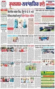 Roopnagar Bani 2020-09-01