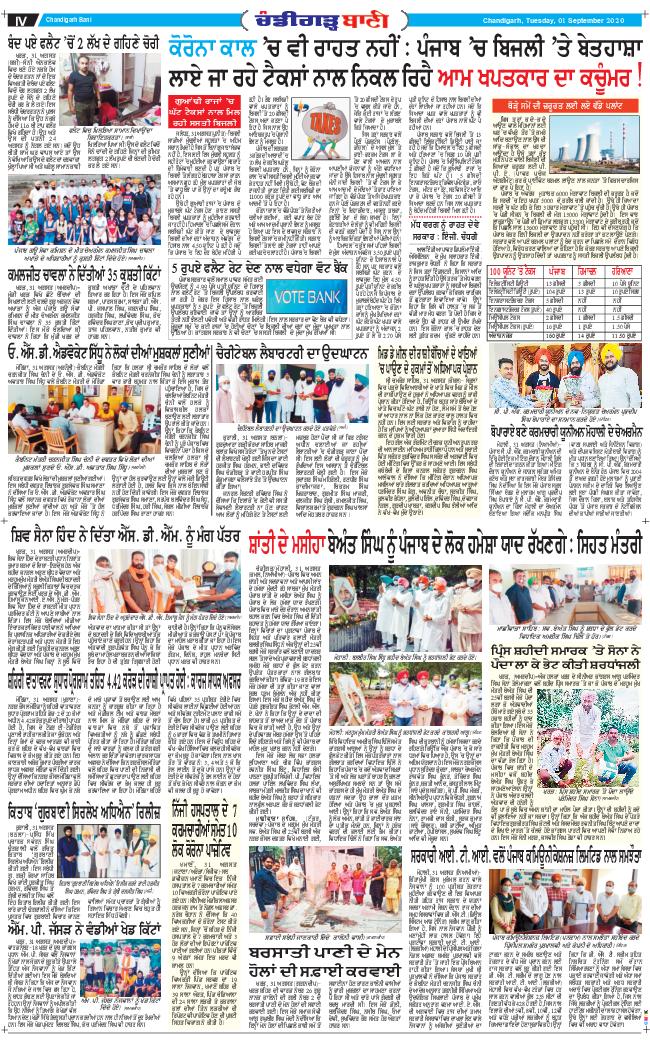 Chandigarh Bani 2020-09-01