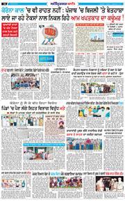Amritsar Bani 2020-09-01