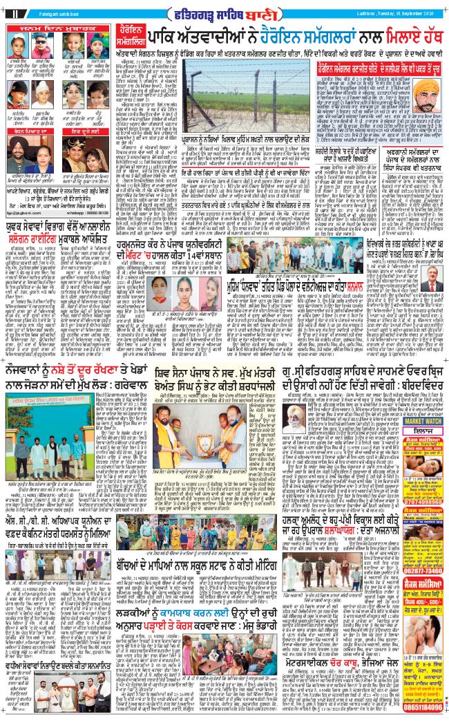 Fatehgarh Sahib Bani 2020-09-01