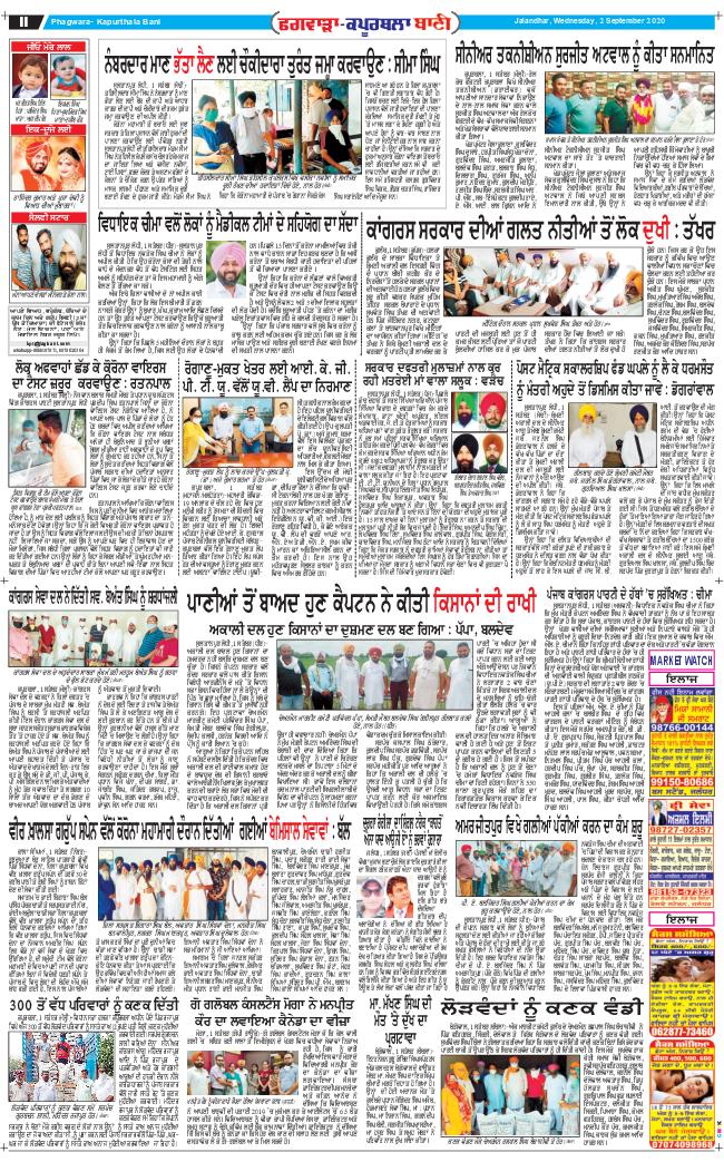 Kapurthala Bani 2020-09-02