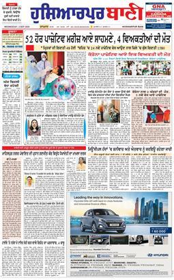 Hoshiarpur Bani 2020-09-02
