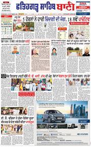 Fatehgarh Sahib Bani 2020-09-02