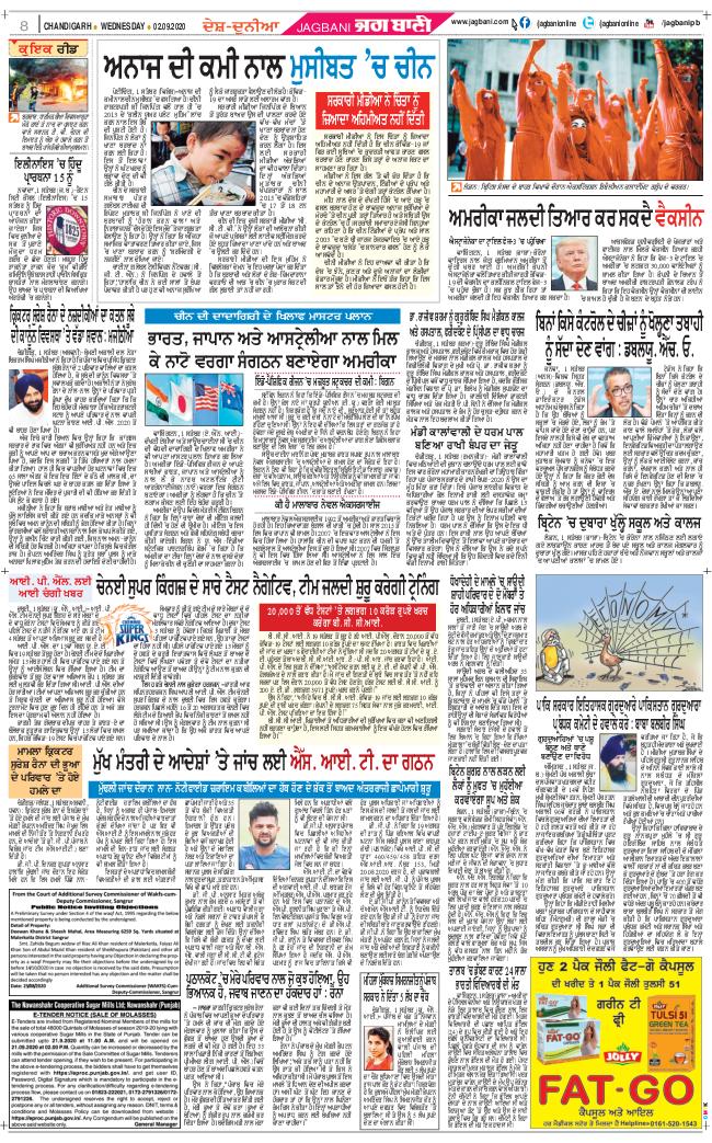 Chandigarh Main 2020-09-02