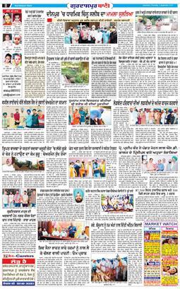 Gurdaspur Bani 2020-09-03