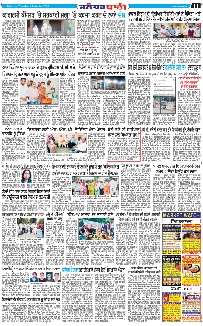 Jalandhar Bani 2020-09-03
