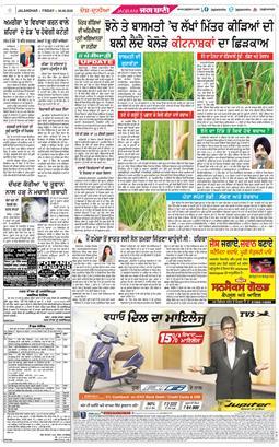 Amritsar Main 2020-09-04