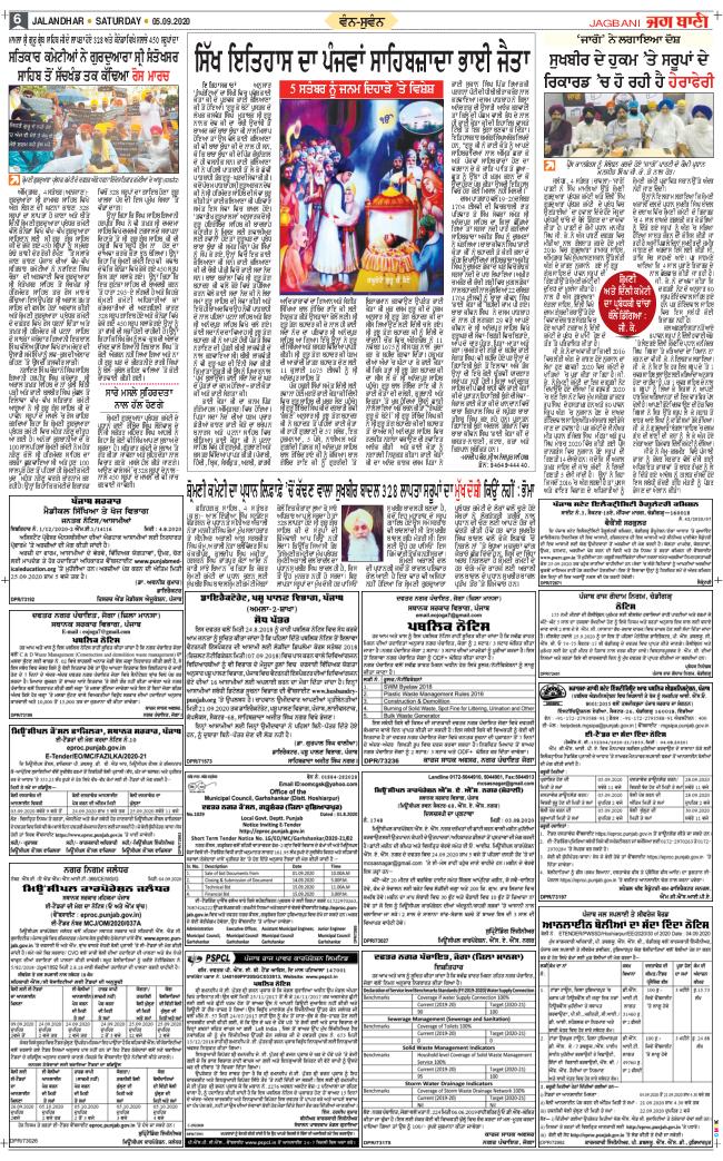 Jalandhar Main 2020-09-05