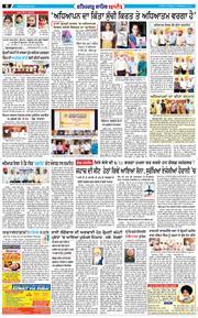 Fatehgarh Sahib Bani 2020-09-06