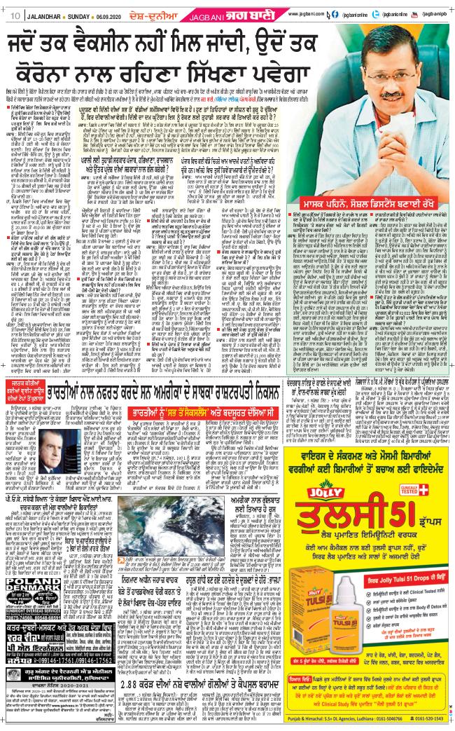 Amritsar Main 2020-09-06