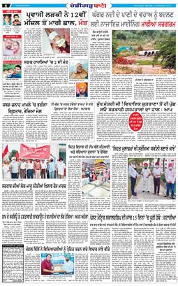 Chandigarh Bani 2020-09-07