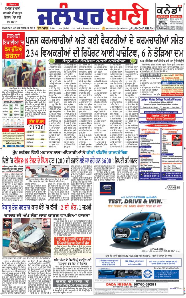 Jalandhar Bani 2020-09-07