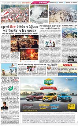 Amritsar Main 2020-09-07