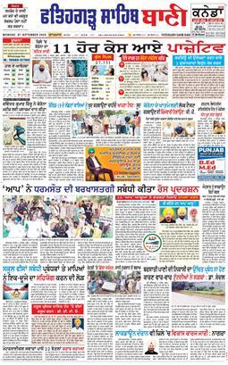 Fatehgarh Sahib Bani 2020-09-07