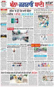 Khanna Bani 2020-09-07