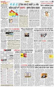 Jalandhar Main 2020-09-07