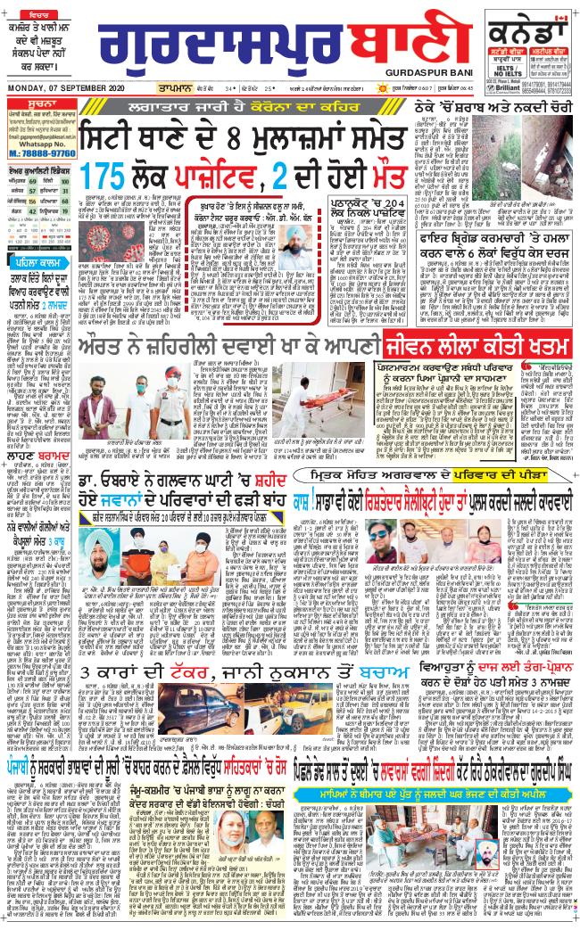 Gurdaspur Bani 2020-09-07
