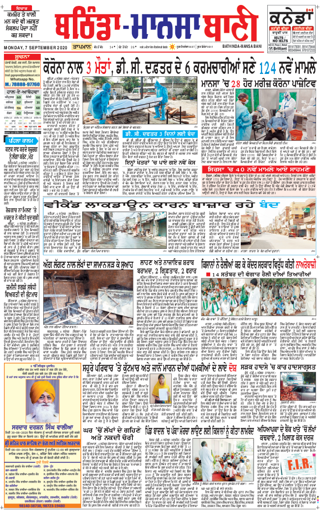 Bathinda Bani 2020-09-07