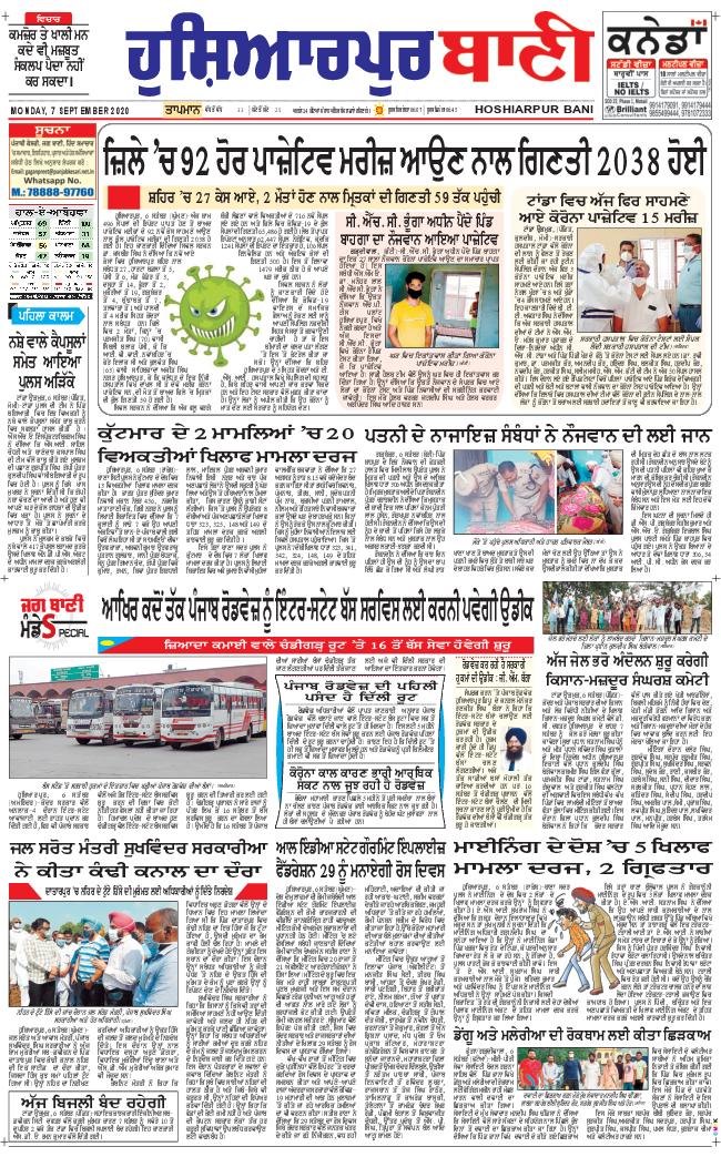 Hoshiarpur Bani 2020-09-07