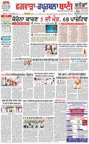 Kapurthala Bani 2020-09-07