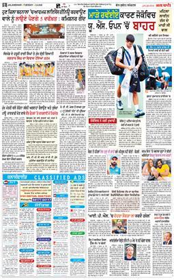 Jalandhar Main 2020-09-08