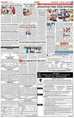 Chandigarh Main 2020-09-08