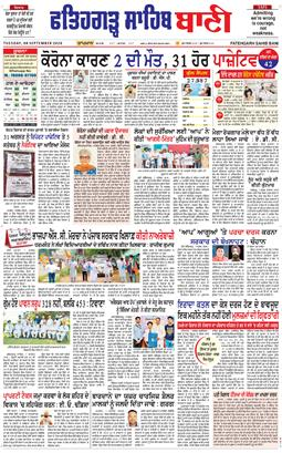 Fatehgarh Sahib Bani 2020-09-08