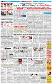 Hoshiarpur Bani 2020-09-08