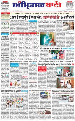 Amritsar Bani 2020-09-08