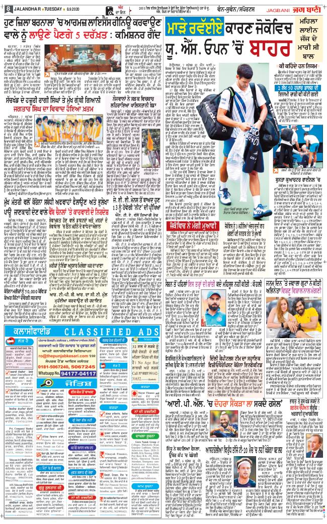 Amritsar Main 2020-09-08