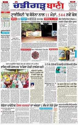 Chandigarh Bani 2020-09-08