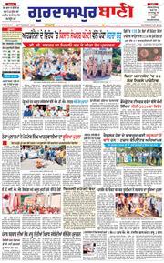 Gurdaspur Bani 2020-09-08