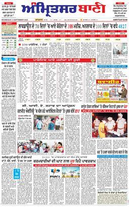 Amritsar Bani 2020-09-09