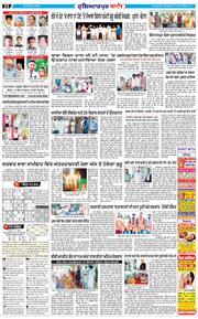 Hoshiarpur Bani 2020-09-09
