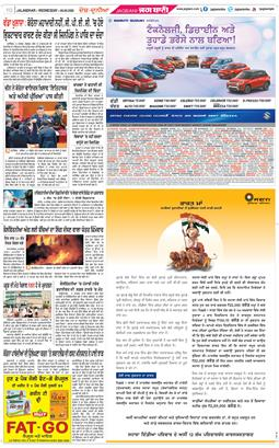 Jalandhar Main 2020-09-09